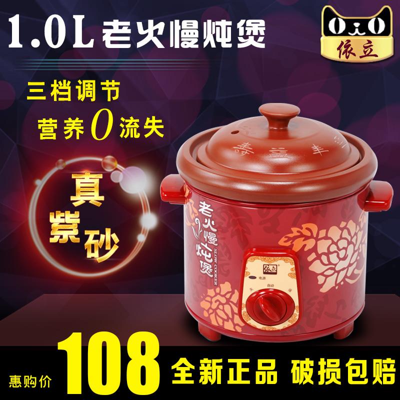 依立 KSC10-D 迷你紫砂锅电炖锅电炖盅电砂锅bb煲汤锅煮粥锅