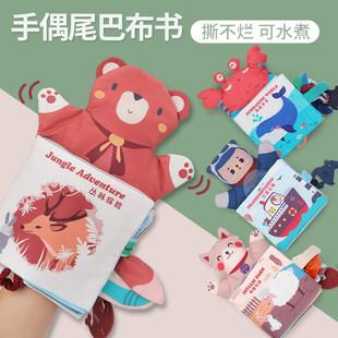 Ребенок ткань книги обучения в раннем возрасте ребенок рвать неплохо трехмерный Кусать хвост животное Звонкая бумага марионетка 6 месяцы 7 головоломка игрушка