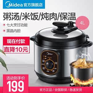 Midea/美的 MY-12CH402A电压力锅迷你高压锅小饭煲4L特价正品