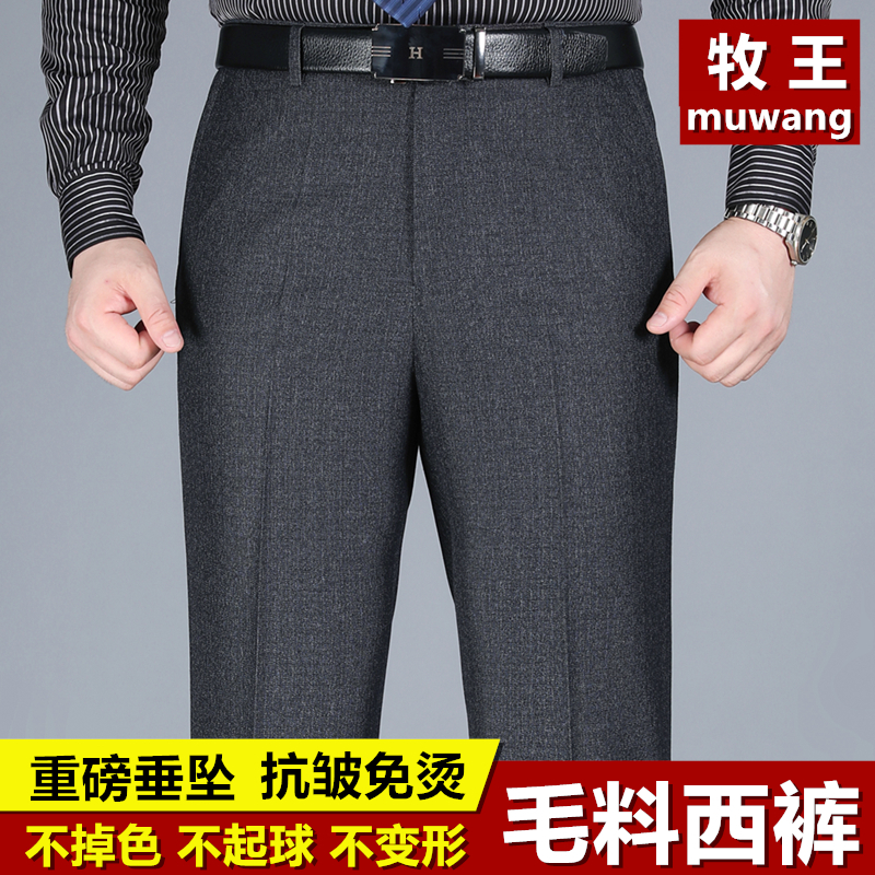 Men's wool pants spring and autumn thick middle-aged business and leisure straight loose suit men's pants mulberry silk summer thin