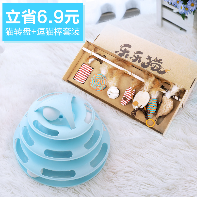 BLUE (CAT TURNTABLE + FUNNY CAT GIFT BOX  DAILY PRICE 6.9)