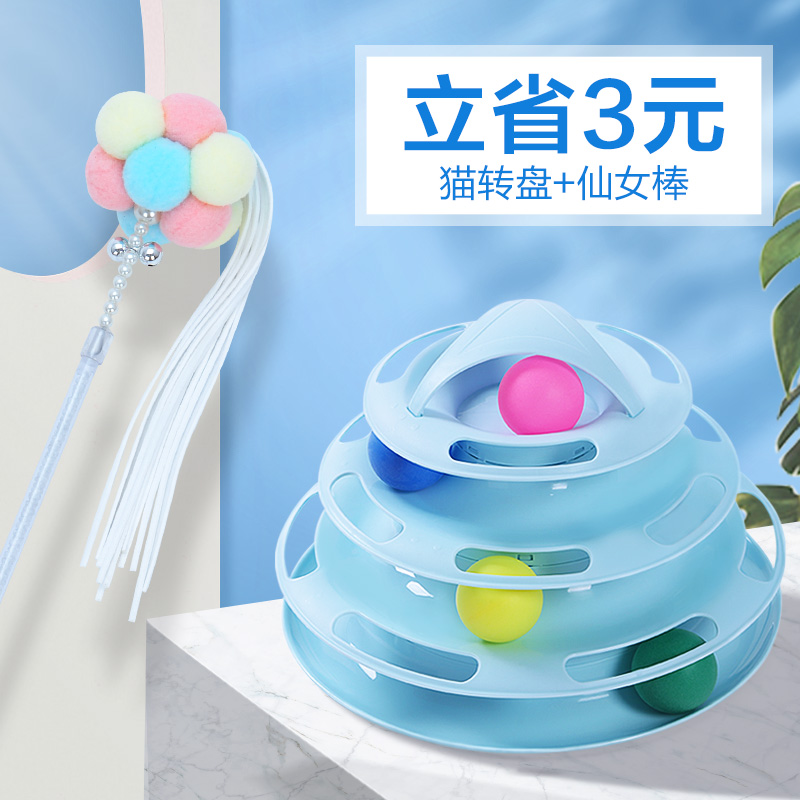 Blue Color Ball Funny Cat Stick Set (the Daily Price Saves 3 Yuan)