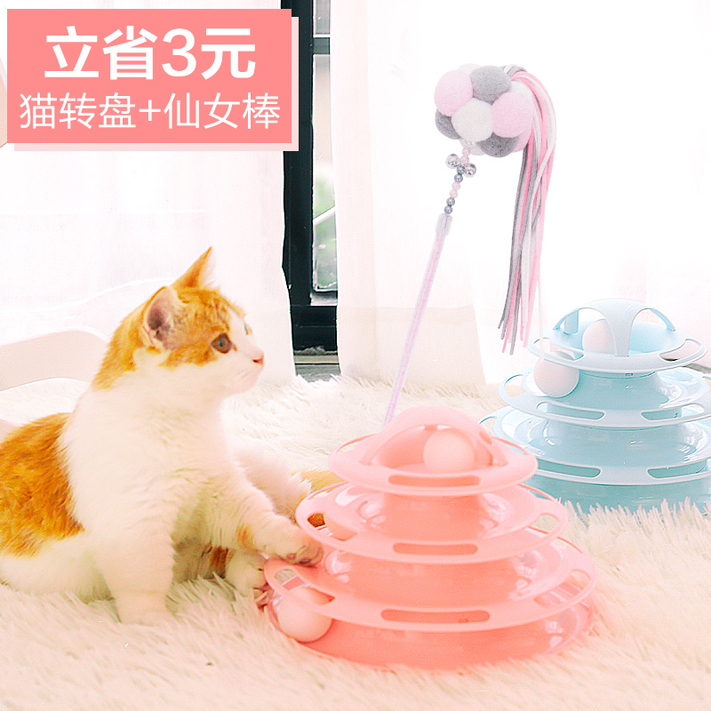 PINK (CAT TURNTABLE + FAIRY STICK  DAILY PRICE OF 3 YUAN)