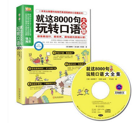 Learn more about the 8000 sentences  Learn English Speaking Books Travel  Abroad Daily English Speaking Communication English Speaking Self-study