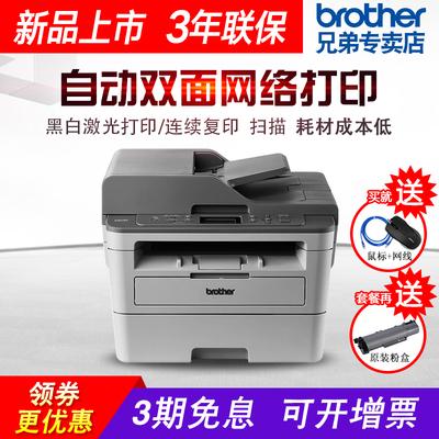 兄弟DCP-7530DN黑白激光打印機一體機復印機掃描A4自動雙面網絡辦公學生家用多功能