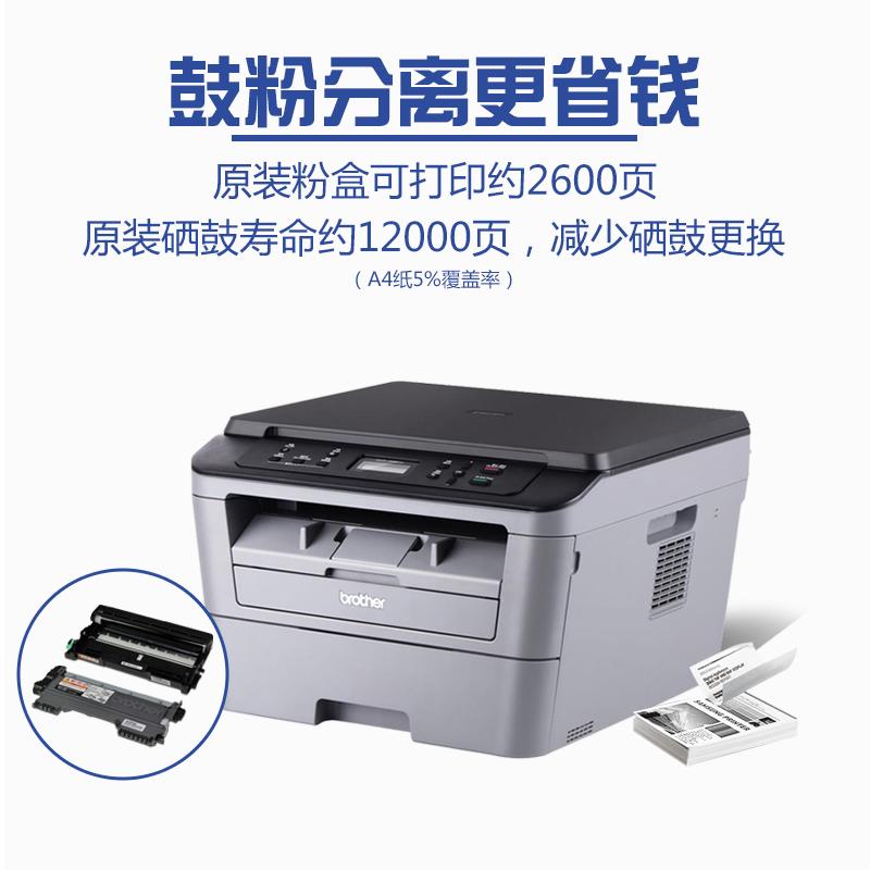 兄弟DCP-7080D黑白激光打印机一体机复印机扫描自动双面办公家用