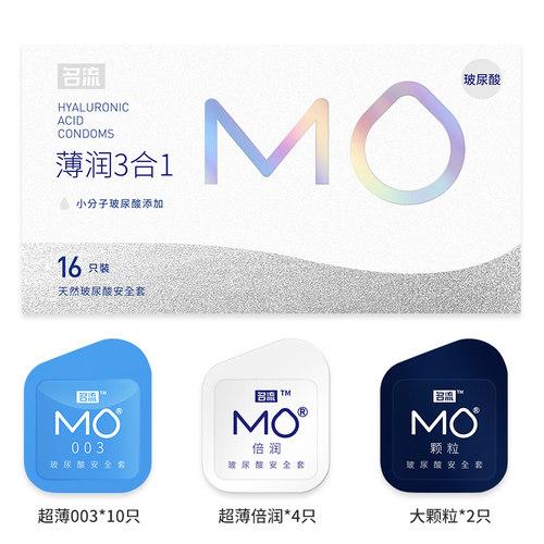 名流 超薄MO玻尿酸避孕套42只
