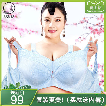 Moon color large size underwear female fat mm thin section collection vice milk gathered anti-sag bra big chest small bra full cup