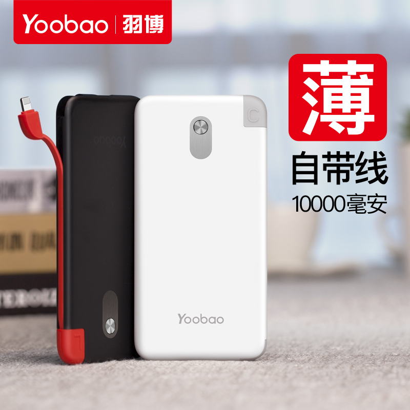 10000M Built-in  Cable Power Bank Ultra Thin自带线充电宝超薄