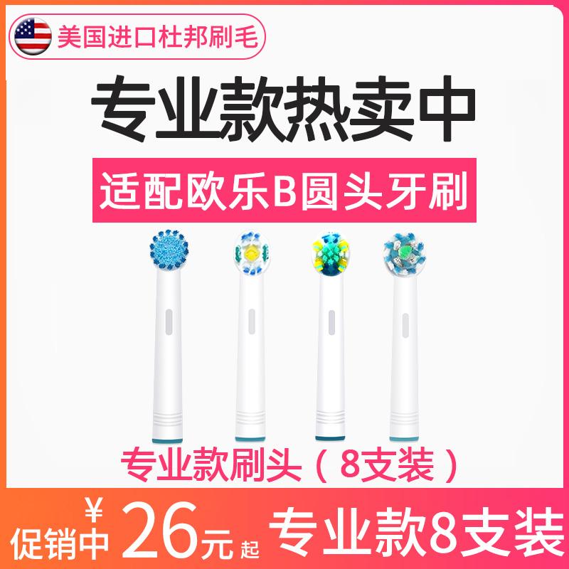 适配博朗oral欧乐比b电动牙刷替换头EB50/D12/D16/3709通用替换头