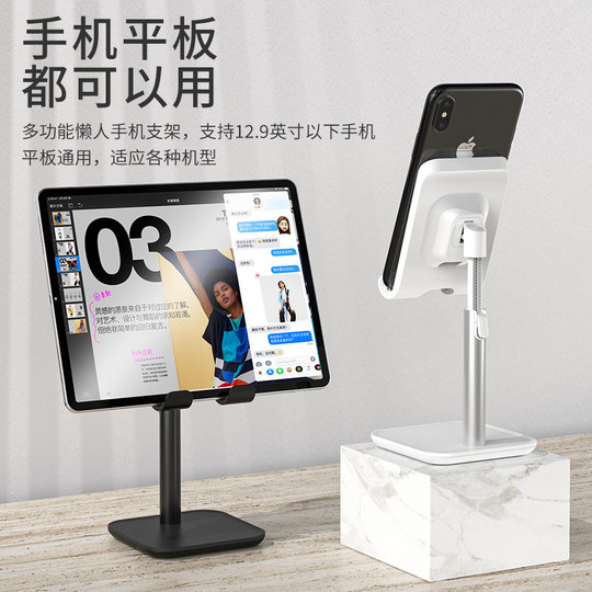 Mobile phone lazy bracket ipad tablet desktop computer pad holder bed with universal universal bedside multifunctional selfie live shooting vibrato artifact lifting adjustable folding support seat
