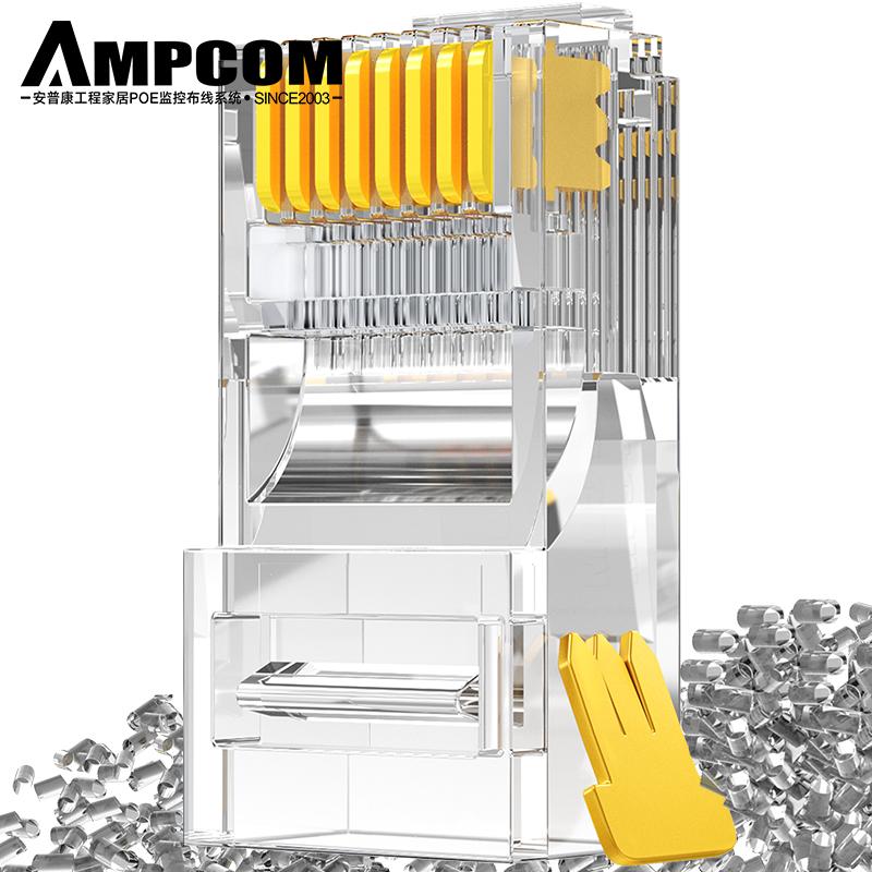 安普康AMPCOM网线水晶头超五类对接头纯铜镀金RJ45网络电脑连接器