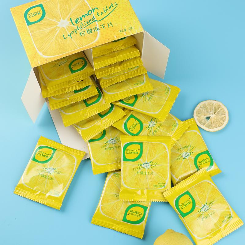 汇达柠檬片泡茶干片泡水喝的花茶水果茶叶无蜂蜜冻干柠檬片无糖