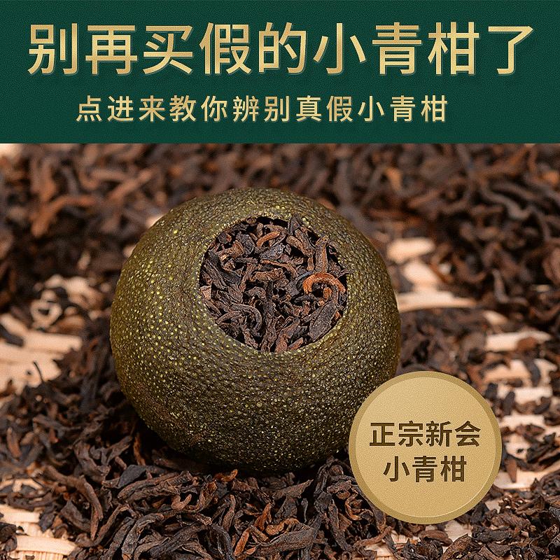 天益正宗新会天马小青柑普洱茶熟茶特级250g陈皮熟普洱茶罐装勐海