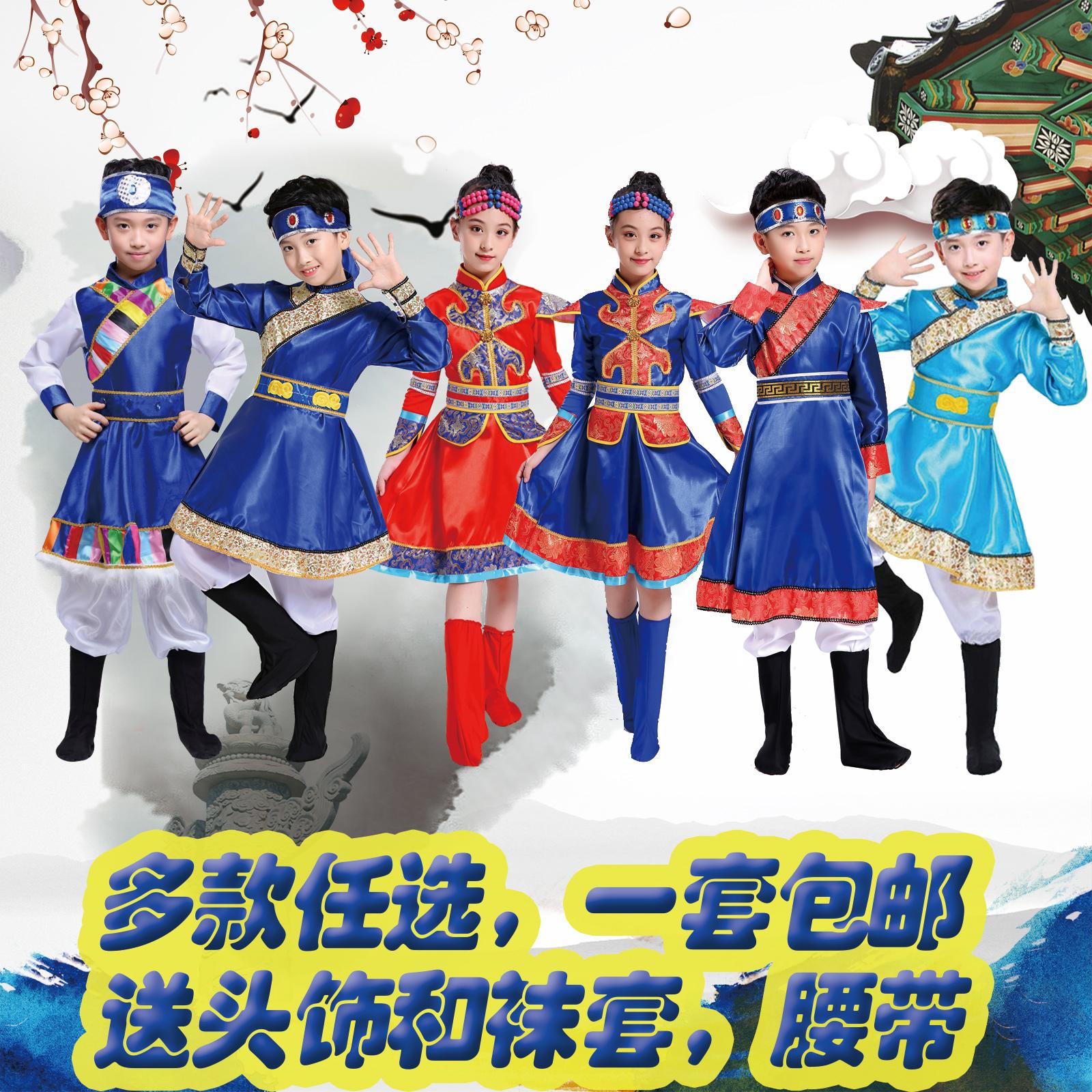 少数民族服装男童舞蹈蒙古袍藏族男女演出服蒙族儿童名族男孩新款