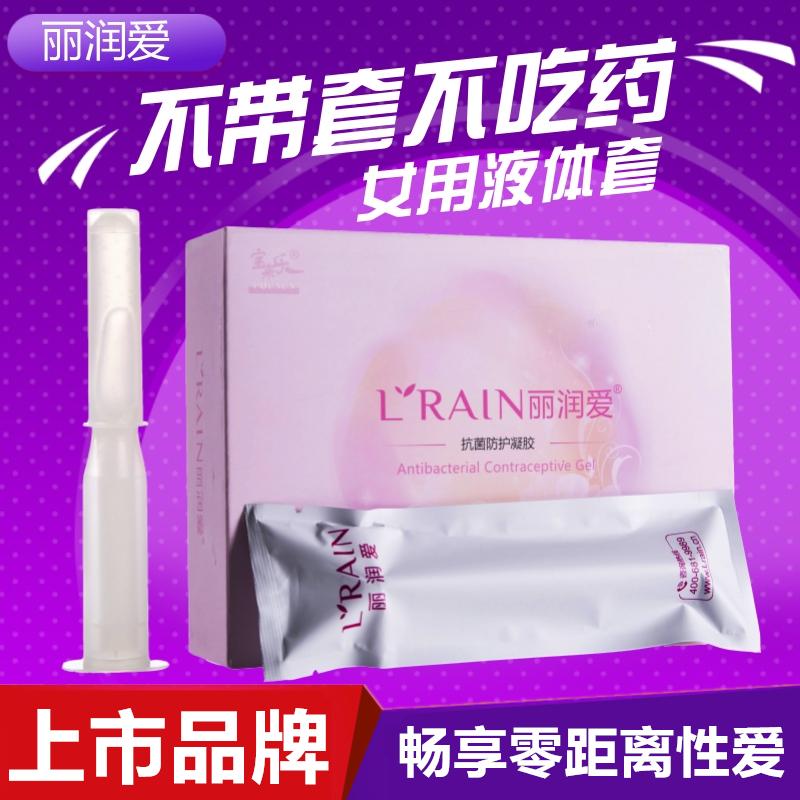 Лирун любовь жидкий презерватив женский контрацептив для невидимый полностью Набор гель ультратонкого внешнего использования