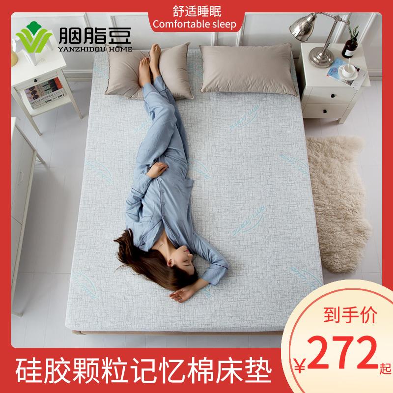零床垫太空慢定做海绵棉记忆加厚榻榻米高床垫压力学生密度订回弹