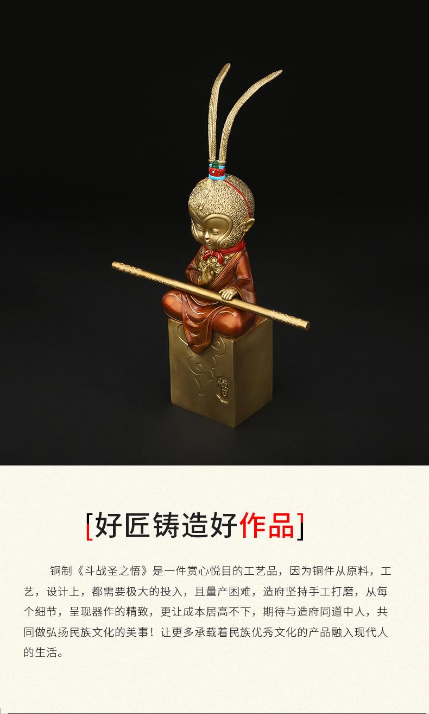 7064斗战圣之悟_14.jpg