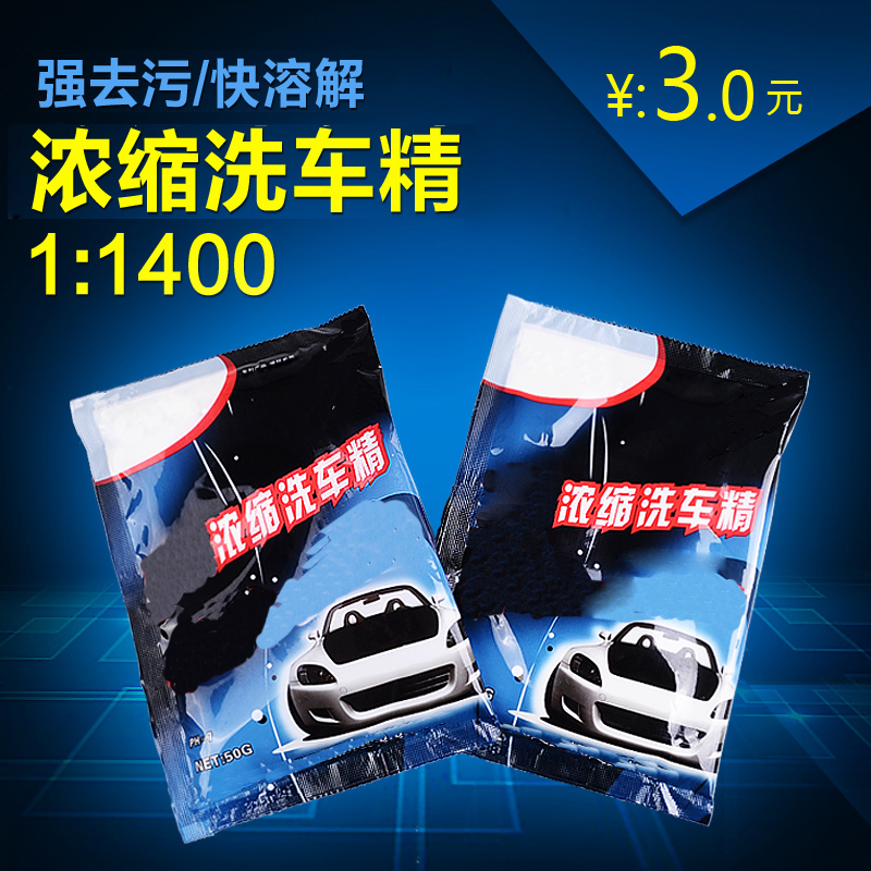 Car wash powder car wash liquid concentrate car wash fine foam car wash powder bubble cleaning agent car wash water wax supplies
