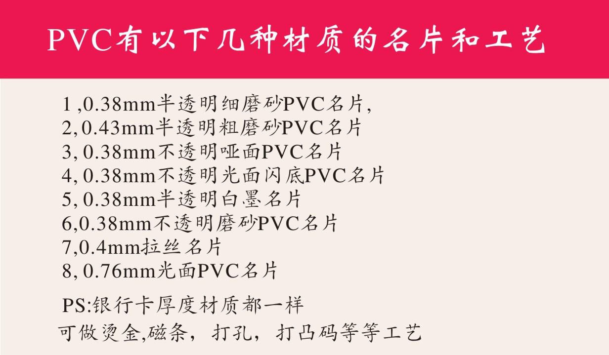 定做塑料珠光双面PVC不透明透明粗磨砂彩色名片制作免费设计印刷