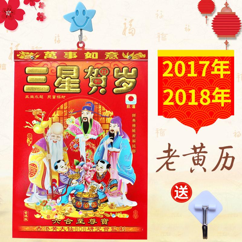Настенный календарь 2017 год петуха 2018 год собаки 老皇历 старый альманах альманах выбрать благоприятные дни календарь календарь рвать рука рвать календарь