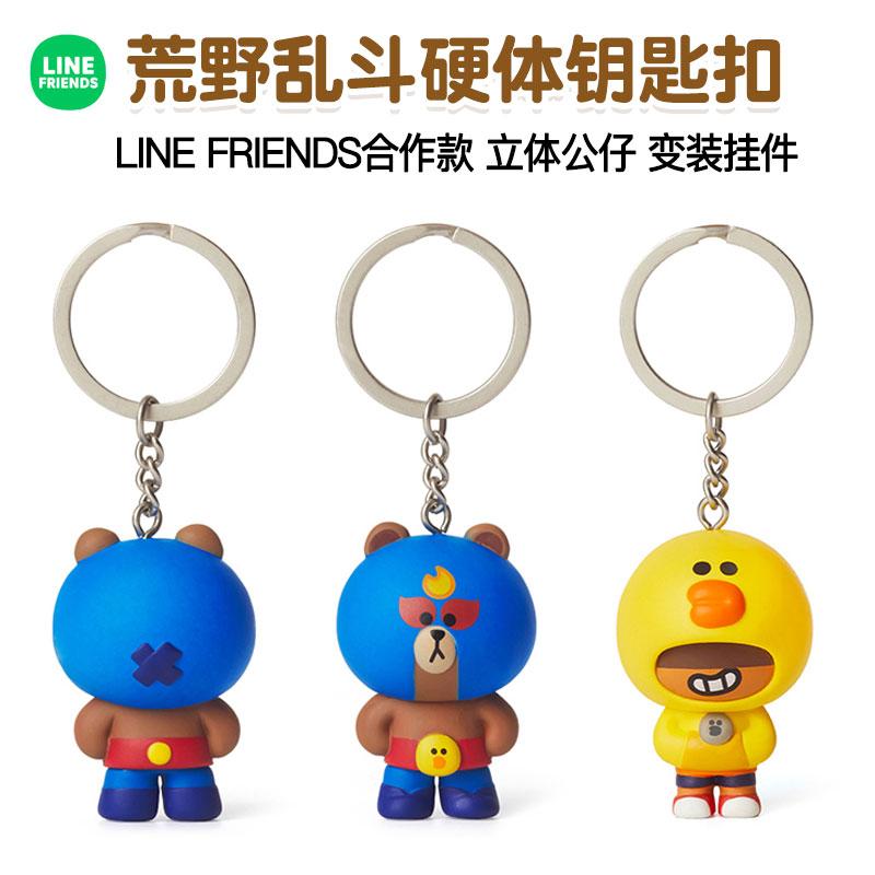 LINE FRIENDS x荒野乱斗变装钥匙扣挂件立体公仔卡通汽车扣包配饰