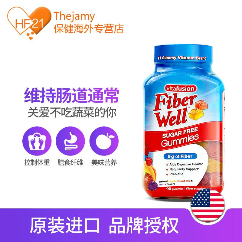 美国药房同款、饱腹代餐助消化:Vitafusion 小熊 膳食纤维软糖 90粒