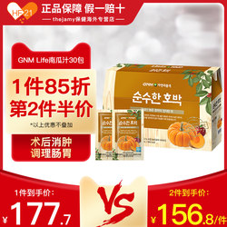 GNM Life Korea imported pumpkin juice pumpkin concentrate beverage to eliminate postoperative edema de-swelling 30 packages