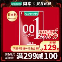 【Окамото самый тонкий】Окамото 0,01 презерватив мужской Ультратонкий 001 полностью Набор 003 комплектов 002 взрослых товаров