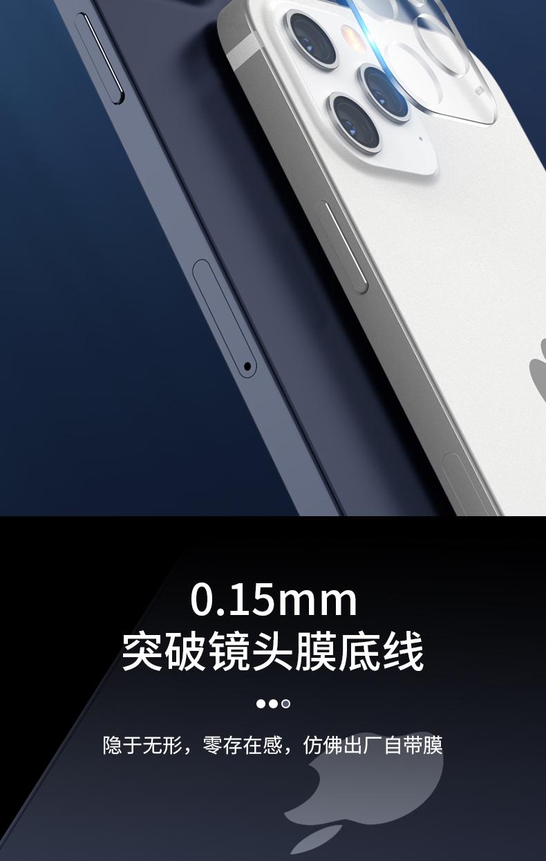 德国宝仕利苹果镜头膜手机保护膜钢化膜摄像头膜保护膜背后膜玻璃膜十二相机详细照片