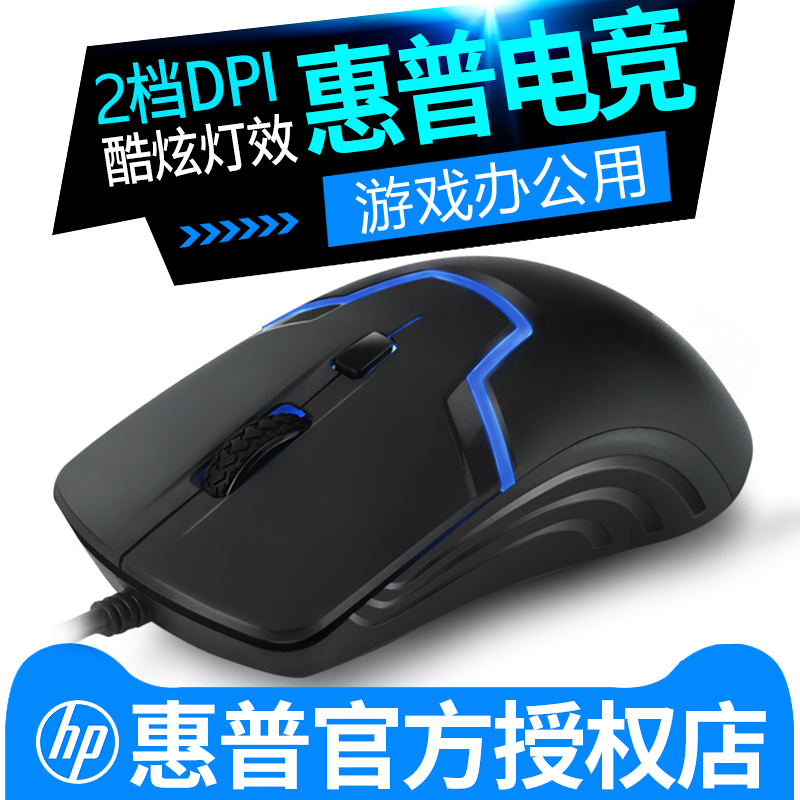 7047826743f HP HP M100 wired mouse mute silent game home office usb optoelectronic  desktop laptop gaming machine eat chicken lol ergonomic cute boys and girls  universal