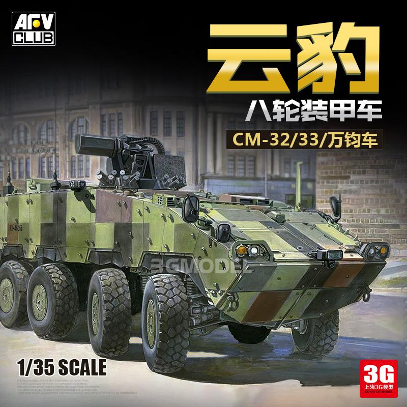 3G云豹AFV战车拼装模型AF35320塑料CM-32/33八轮装甲车1/35