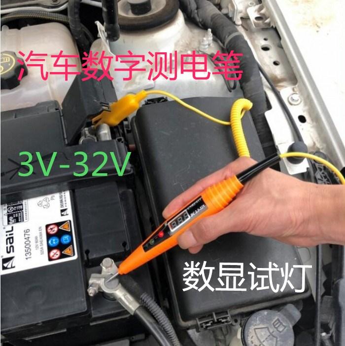 12v24v test lamp pen car test pen car circuit circuit tester car measuring  Pen digital display test lamp pen