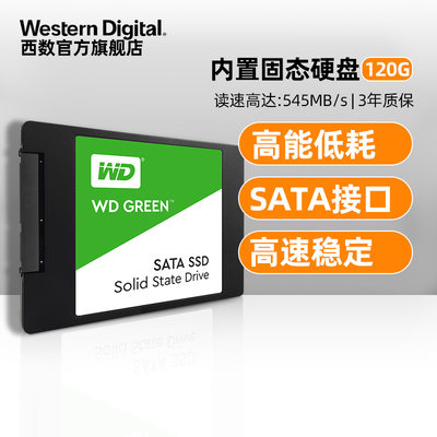 WD Western Digital Solid State Drive 120g WDS120G2G0A Notebook SSD 120gb Computer Desktop SATA Interface High Speed ​​System Upgrade DIY Installed Western Digital Official Flagship Store