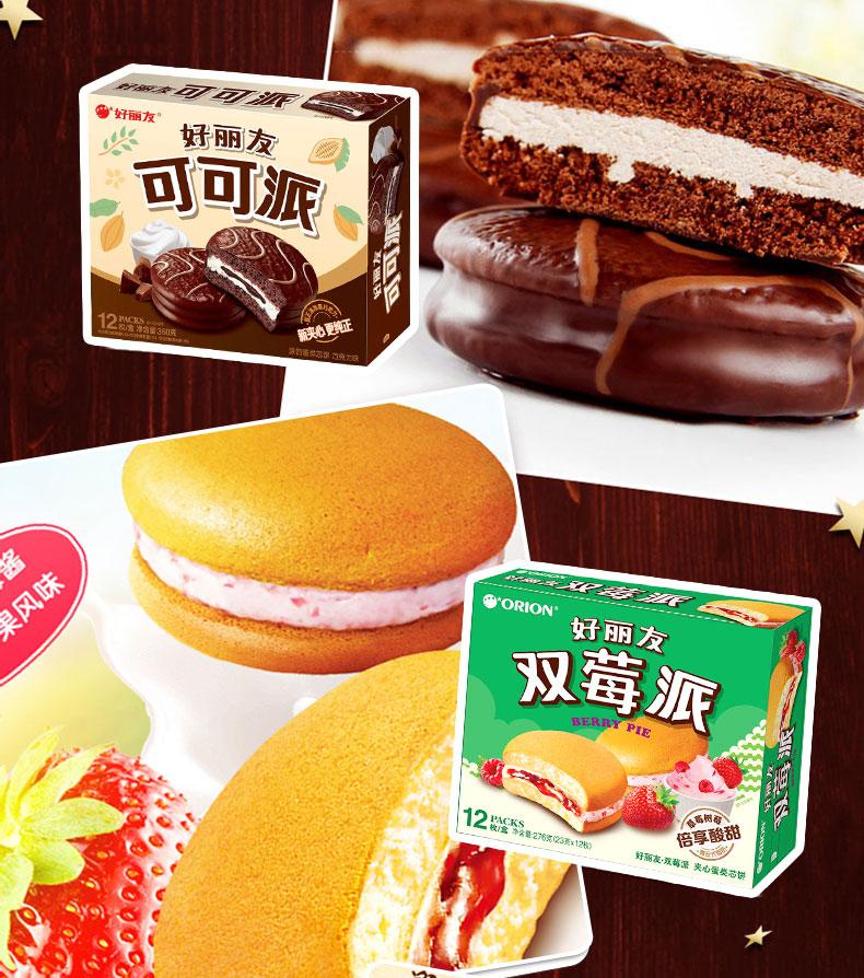 好丽友派巧克力枚早餐麵包蛋糕蛋黄抹茶可可零食整箱旗舰店官网详细照片