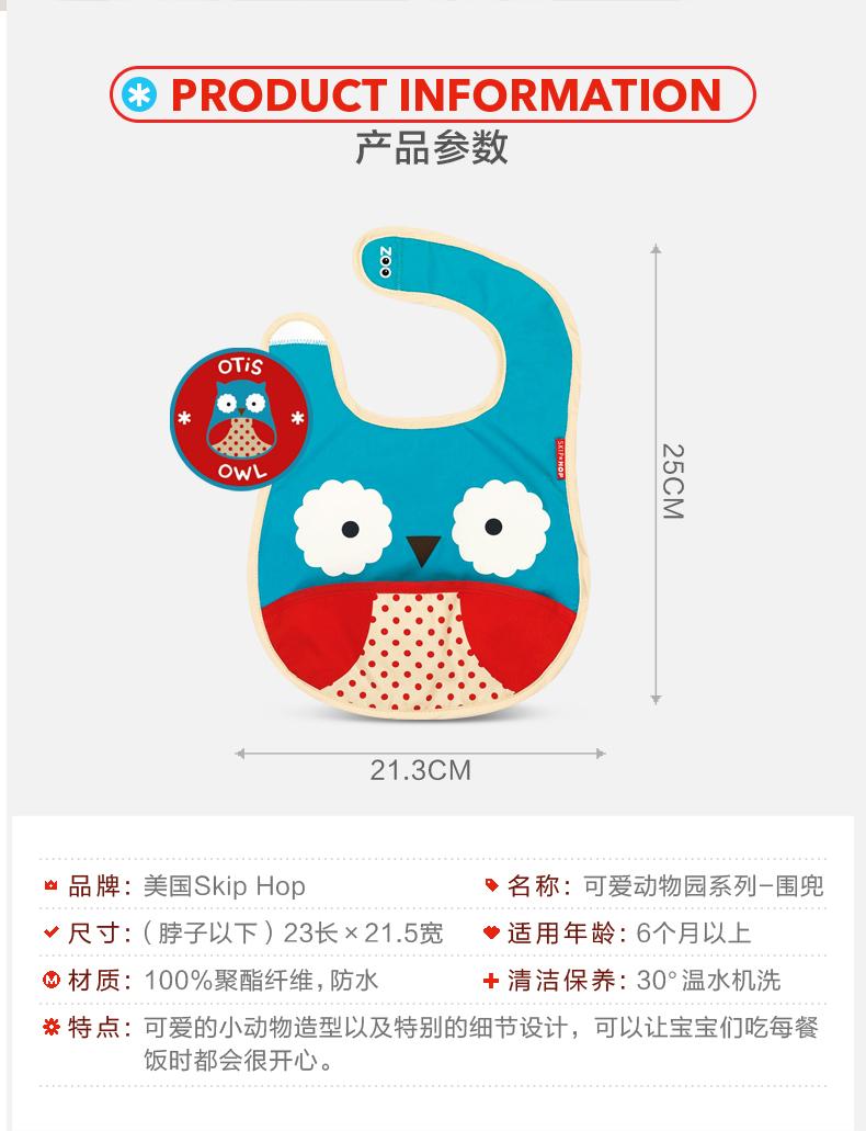 2016-3-25-动物园围兜-黑皮_03.jpg