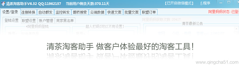 清茶淘客助手-Q群群发+微信群发+二合一页面+淘口令+唤醒APP+监控转发+同步云端