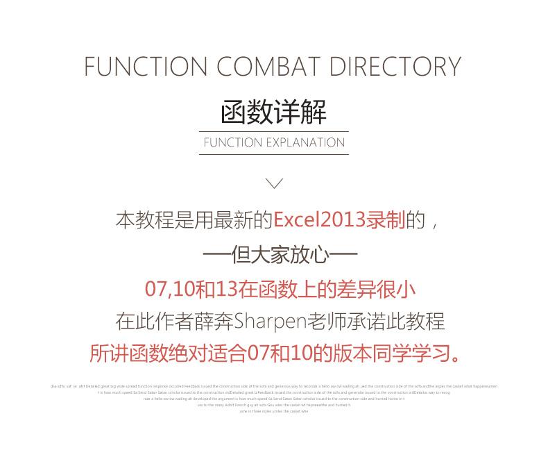 惊呆小伙伴的全套Excel函数技能【二】_03.jpg