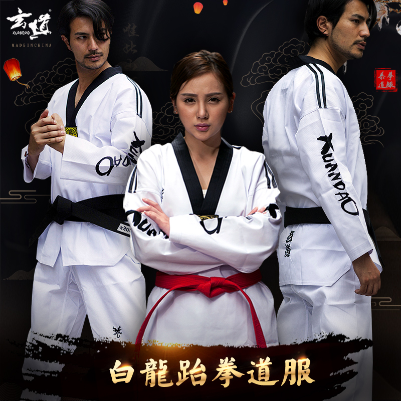 Taekwondo for adult children men and women's primary taekwondo clothing Thai 擡 training uniforms Taekwondo clothing.