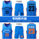 Clothes suit male basketball uniforms jersey vest custom printing customized sports training students serving game jersey