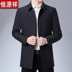 Hengyuanxiang spring and autumn men's windbreaker mid-length jacket men's clothing anti-wrinkle lapel large size middle-aged and elderly jacket