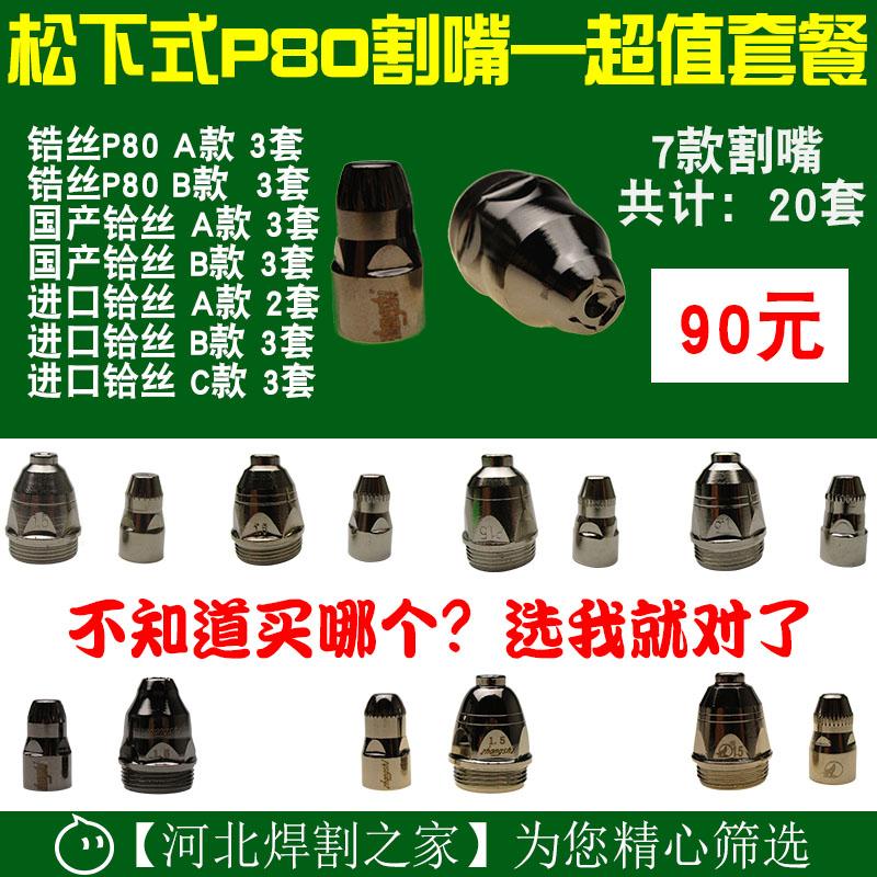 松下p80等离子切割机割嘴80数控lgk100黑狼割120张氏p90配件