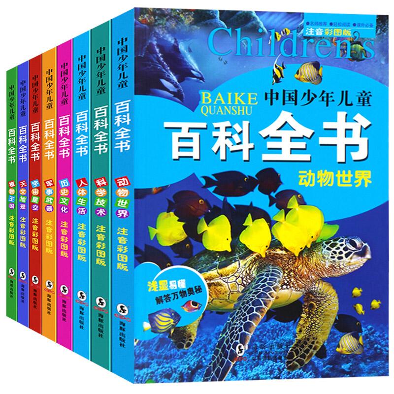 中国少儿百科全书儿童6-12岁