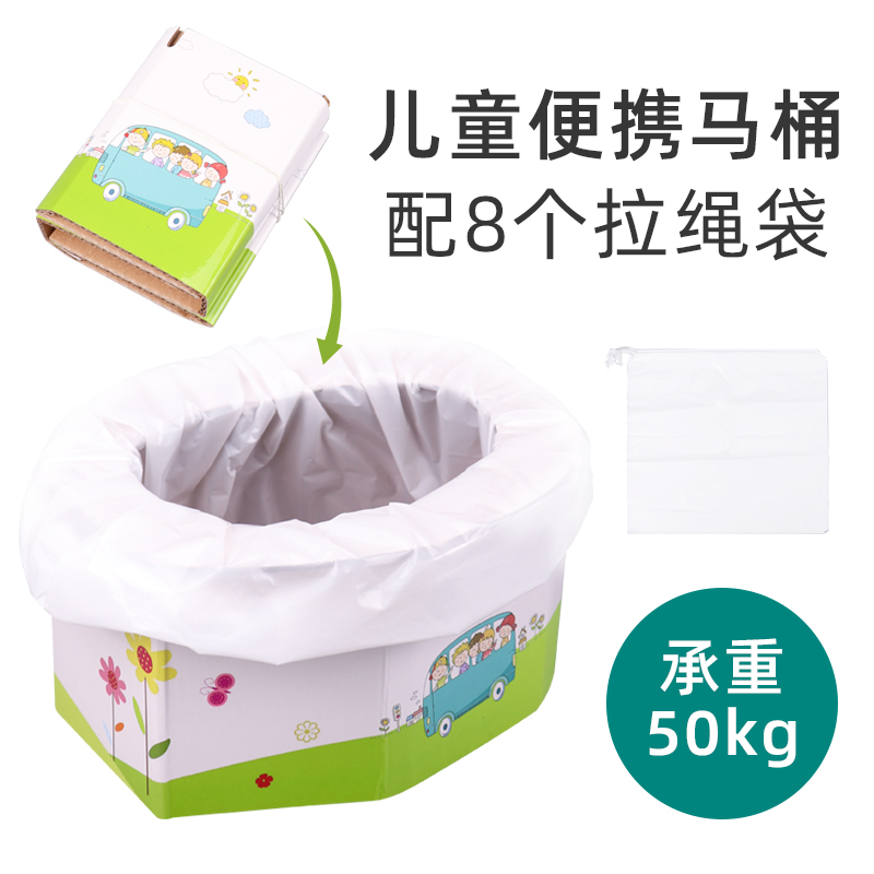(FOR STOOL) FOLDING TOILET TO SEND 8 BAGS