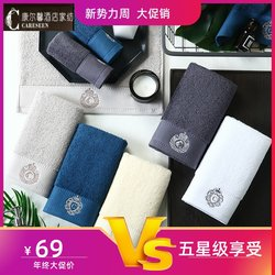 Kangerxin five-star hotel guesthouse pure cotton comfortable absorbent towel Austin pure cotton 75*40 thickened face towel