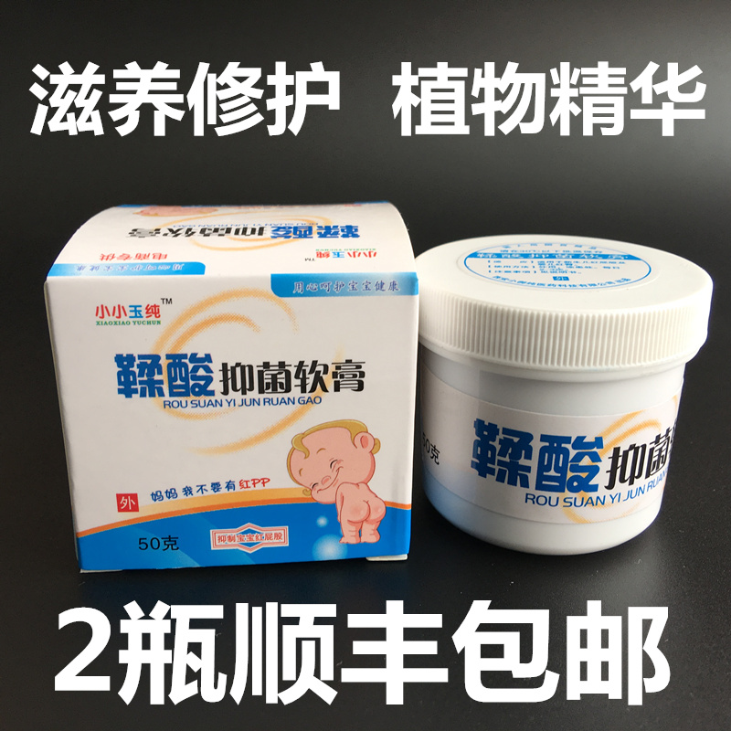 Tannic Acid Antibacterial Ointment Ass Music Newborn Diaper Cream Flooded Skin Baby Red Hip Baby Baby
