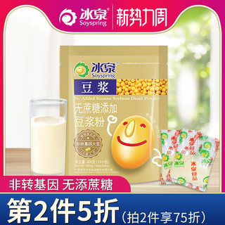 Bingquan Soy Milk Powder 30g13 bags of original sucrose-free added flavor instant soy milk powder nutrition breakfast food