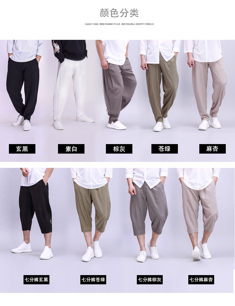 Trường hợp các bụi quần linen nam quần harem lỏng nam quần âu mùa hè phần mỏng thể thao quần nam phong cách Trung Quốc nam quần