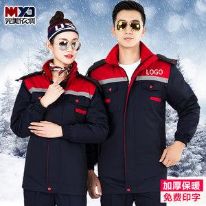 冬季工作服棉衣男加厚中长款劳保棉袄工程防寒套装物流工人大衣