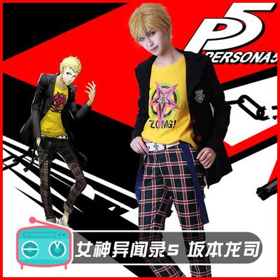 taobao agent cosplayfm Persona 5 Ryuji Sakamoto cos costume